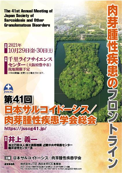学会総会ポスター